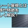 スレート屋根の種類や性能とは?どれを選ぶのが良いのか解説!