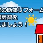 外壁の断熱工事で「冷暖房費を抑える」リフォームが今人気です!