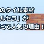 外壁タイル素材「カルセラ」が口コミ等で人気な理由を解説!