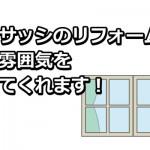 自宅の窓のサッシリフォームは格安だしメリットが一杯!