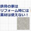 軽量鉄骨は部材が薄い!外壁リフォームの時には重い素材はNGです!
