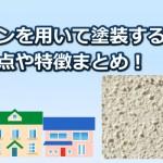 リシンで外壁の塗り替えをする前に知って置く特徴と耐用年数!
