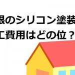 屋根のシリコン塗装を行う時の費用の目安や単価はいくら位?