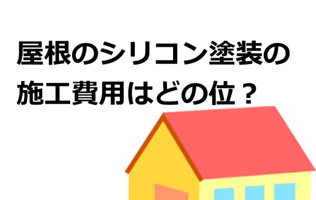 屋根のシリコン塗装