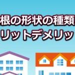 屋根の形状の種類とそれぞれの「メリットデメリット」まとめ!