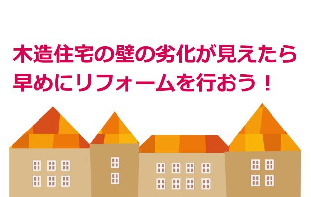 木造住宅のリフォーム