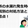台所の水漏れの原因別の修理方法と注意しておきたい事!