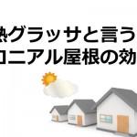 遮熱グラッサと言うコロニアル屋根の効果はどういう物があるの?