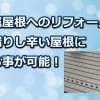 金属屋根への葺き替えリフォームで雨漏りしない屋根になります!