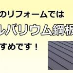 屋根はカラー鋼板では無く「ガルバリウム鋼板」がおすすめな理由!