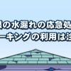 屋根の水漏れにコーキングでの応急処置はおすすめ出来ない!