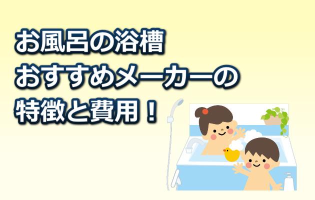 浴槽のおすすめメーカー