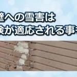 家の外壁が雪の被害に合った時は火災保険が使える事も!