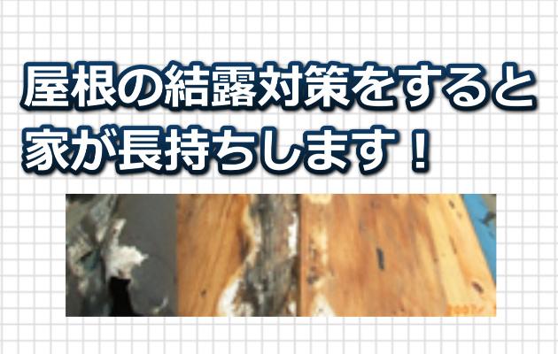 屋根の結露対策
