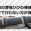 屋根の漆喰ひびの補修をDIYで絶対行わない方が良い理由!