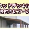 ウッドデッキは屋根付きにすべき?メリットデメリットまとめ!