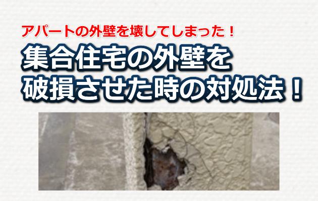 アパート外壁破損