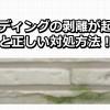 外壁サイディングの剥離が起きる理由と正しい対処の仕方