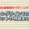 窒素系サイディング『スリムボーダーVZ』のメリットまとめ!