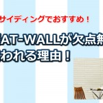 窯業AT-WALLは通常の窒素系サイディングの欠点が無い!