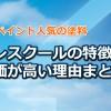 関西ペイントのアレスクールの特徴と評価が良い理由まとめ!