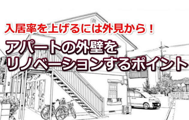 アパートのリノベーション
