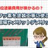 関西ペイント「セラフッ素」の塗装価格相場とメリットデメリット