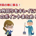 家の外回りを掃除する時に注意したい4つのポイントまとめ!