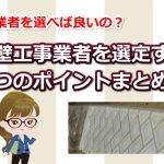 千葉で擁壁工事業者を選ぶ時の3つのポイント知っていますか?