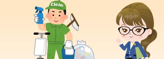 掃除を行うポイント