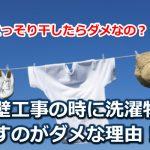 外壁工事の際に洗濯物を干すのが何でダメな2つの理由まとめ!