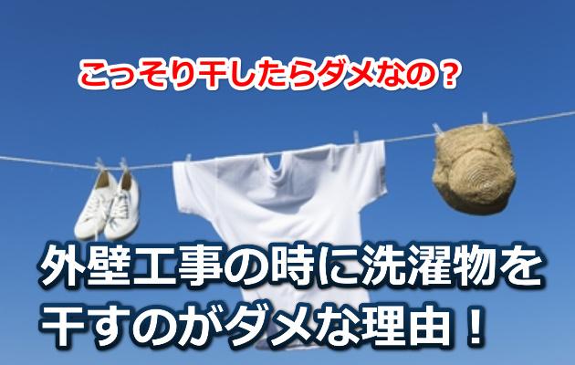 外壁工事の洗濯物