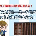 外壁に木製ルーバーを設置するメリットと注意点ご存じですか?