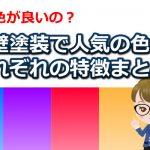 外壁塗装で人気の色5つはこれだ!それぞれの色の特徴まとめ