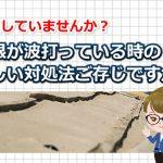 波打った屋根を修理する時の必要知識!放置していませんか?