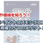 関西ペイントのコスモシリコンの費用相場と5つのメリットまとめ!