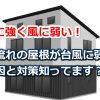 片流れの屋根が台風に弱いと言われる理由と正しい対処法まとめ