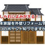 日本家屋に外壁リフォームを行う際の5つのポイントご存じですか?