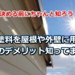 遮熱塗料を屋根や外壁に用いる4つのデメリット知ってます?