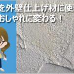 漆喰を外壁の仕上げに使うとおしゃれに変わる!6つのメリットまとめ