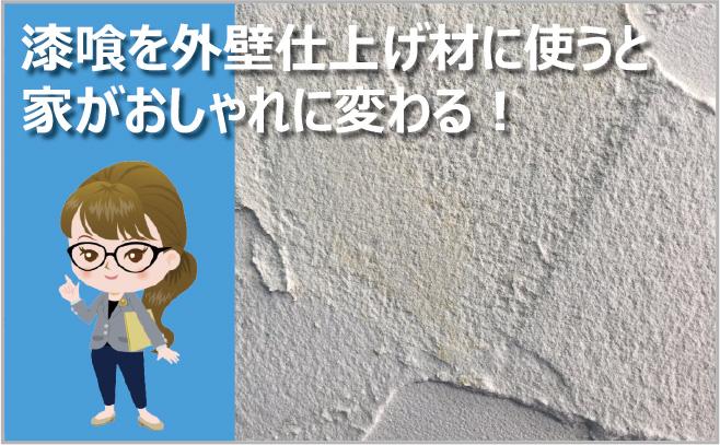 漆喰を外壁仕上げ材に使うと 家がおしゃれに変わる!