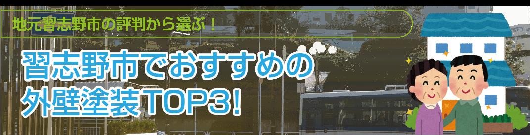 習志野市で評判の良い外壁塗装業者リスト【地域で人気の業者TOP5】
