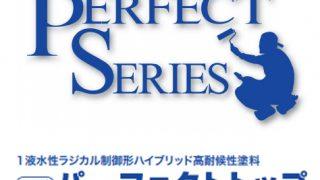 日本ペイント「パーフェクトトップ」で外壁塗装する価格相場&7つ選んで正解と言えるメリット!