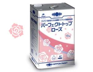 塗膜からほんのりいい香りがする「パーフェクトトップローズ」も女性から人気です